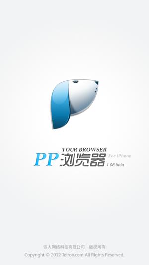 PP浏览器